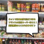 フランスでオンラインで日本食材を注文できるお店4選