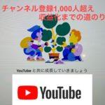 Youtubeチャンネル登録1000人までの道のり/収益化まで